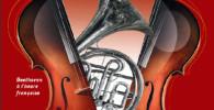orchestre-symphonique-orleans-janvier-concerts-2020-11-12-janvier-COR-A-CORPS-STRAUSS-BEETHOVEN-classiquenews-critique-concert-et-opera